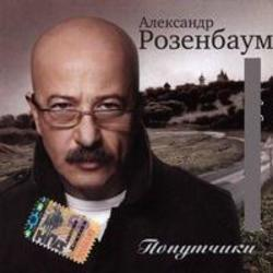 Listen to Александр Розенбаум Марш Музыкантского Спецназа song online from Military songs collection for free.